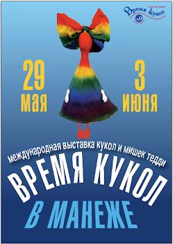 "Участник ""Время кукол"" 2012"