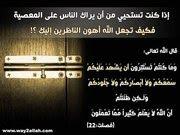 يا مؤمن أتستحي من الناس و لا تستحي من الله الذي لا يغفل عنك لحظة!!!