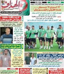 تحميل جريدة الهداف الوطني الجزائري pdf