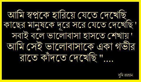 Funny Love Quotes In Bengali : Bangla Quotes Im So Lonely...