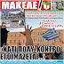 """ΜΑΚΕΛΕΙΟ-ΑΠΟΚΑΛΥΨΗ ΤΩΡΑ!!!""""Έλληνες Ήρθε η ώρα""""!!!Κίνηση ανώτερων αξιωματικών των Ενόπλων Δυνάμεων!!!"""