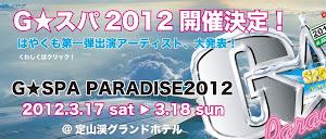 G☆SPA PARADISE 2012