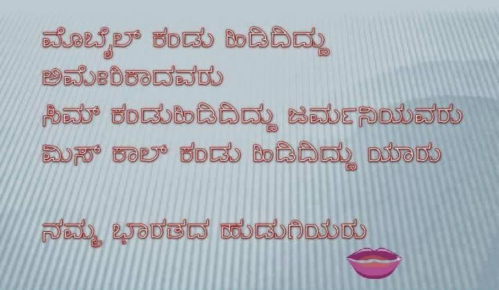 Popular Kannada Love Quotes : Search Results for: Popular Kannada Love Quotes