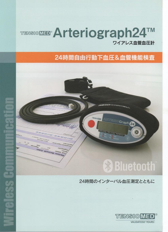 携帯 ハンディ 動脈解析