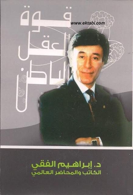 تحميل كتاب قوة العقل الباطن Pdf | ابراهيم الفقي