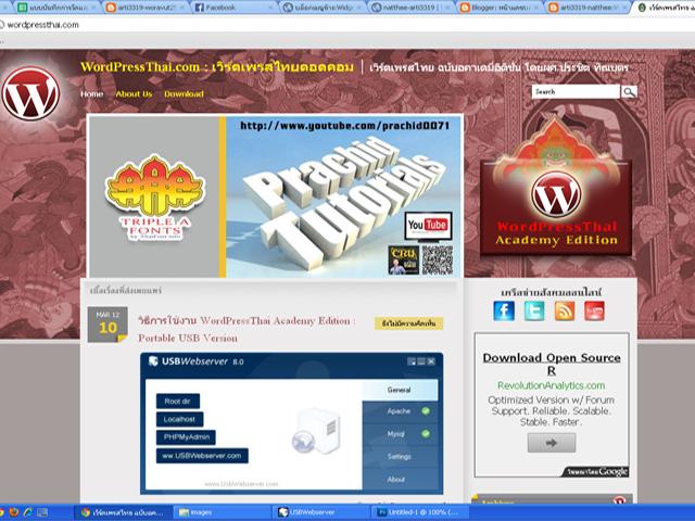 รูปภาพจากwordpressthai.com