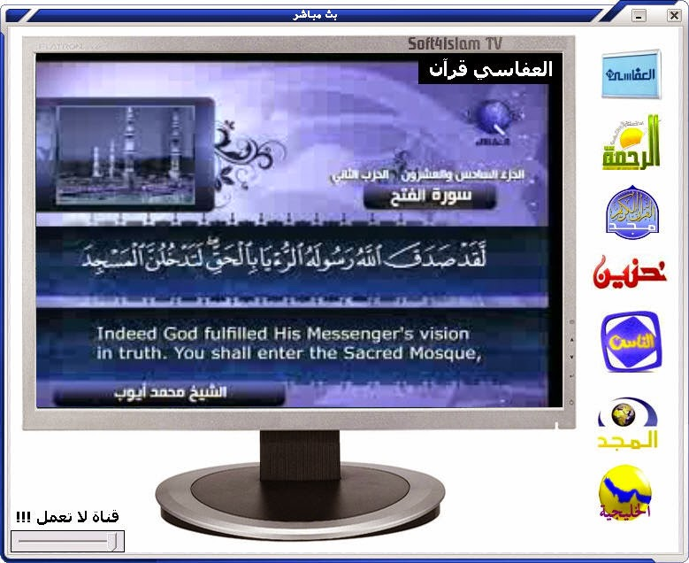 تحميل برنامج حقيبة المسلم 2014 برابط مباشر الاصدار الاخير