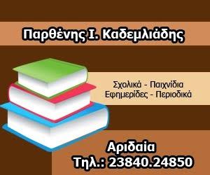ΒΙΒΛΙΟΠΩΛΕΙΟ ΠΑΡΘΕΝΗ