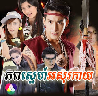 Phop Sne Asorkai [50 End] Thai Drama Khmer Movie