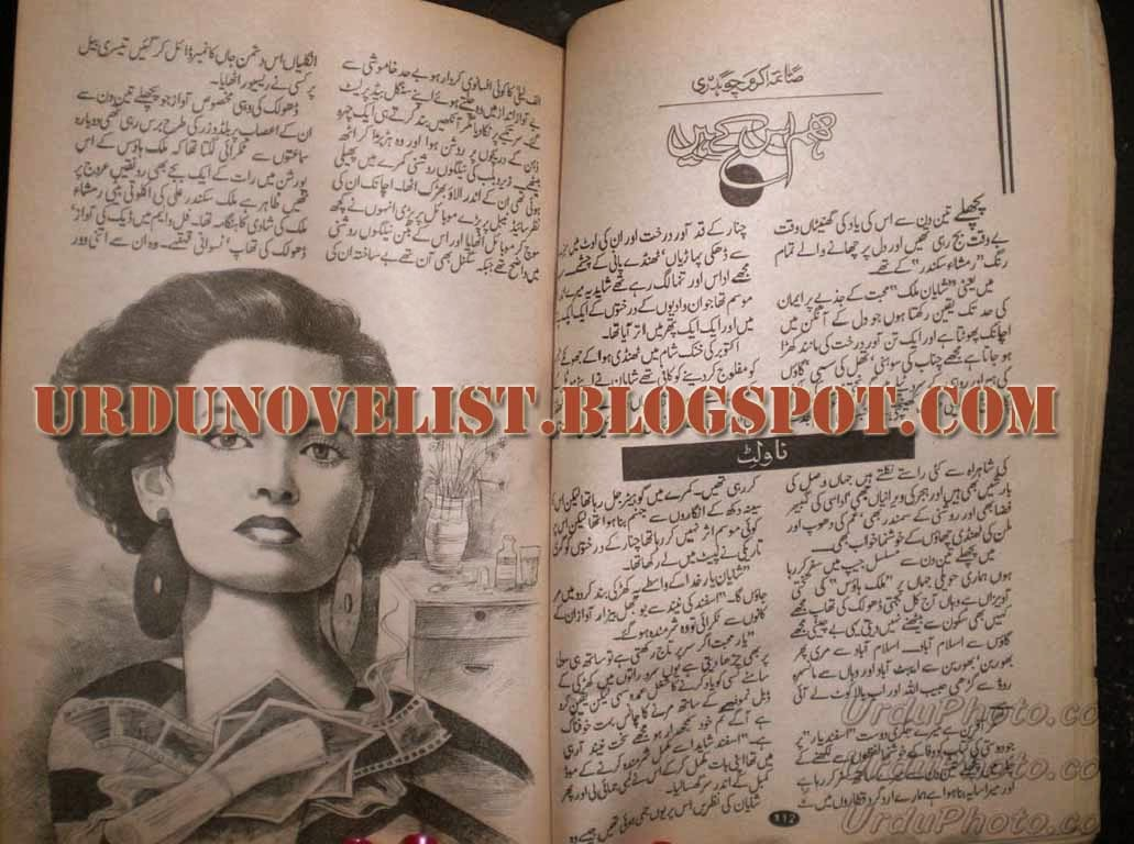 Hum Is K Hain By Saima Akram Chaudhary