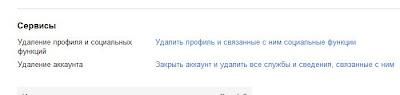 Свободный доступ в Google +