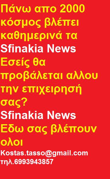 SFINAKIA NEWS