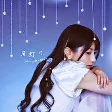 Sora Amamiya - Tsukiakari (月灯り) Lyrics