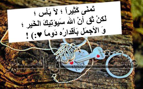 تمنى كثيرا و لا باس ، لكن ثق أن الله سيؤتيك الخير ، و الأجمل بأقداره و دوما