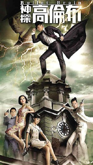 Thn Thm Cao Lun B - Bullet Brain (2013) - USLT - (25/25)
