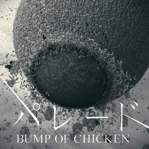 [MUSIC] BUMP OF CHICKEN – パレード (2014.11.29/MP3/RAR)