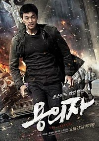 The Suspect / Yong Eui Ja