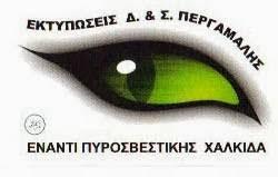 ΕΚΤΥΠΩΣΕΙΣ Δ.& Σ. ΠΕΡΓΑΜΑΛΗΣ