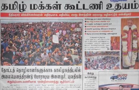 News paper in Sri Lanka : 25-10-2018
