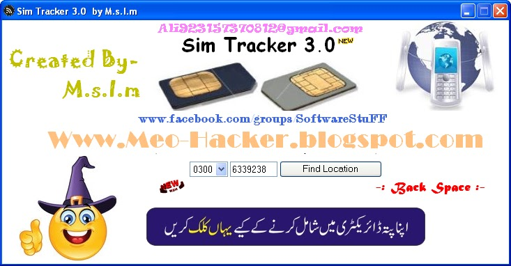 pakistan mobile phone tracker software free