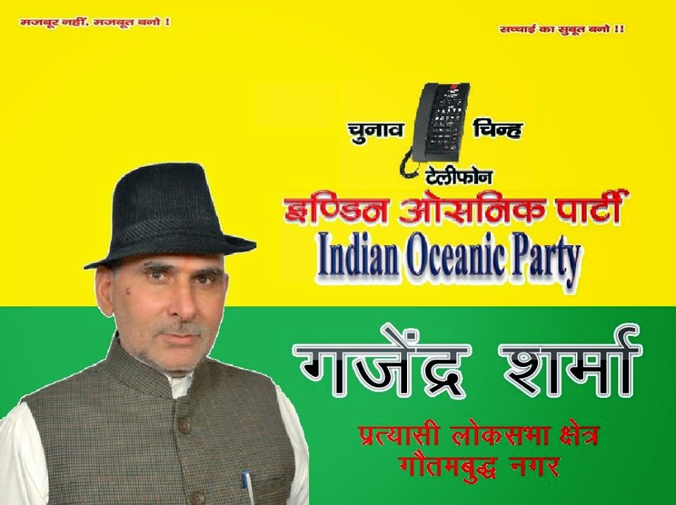gajender-sharma-facebook-banner-iop
