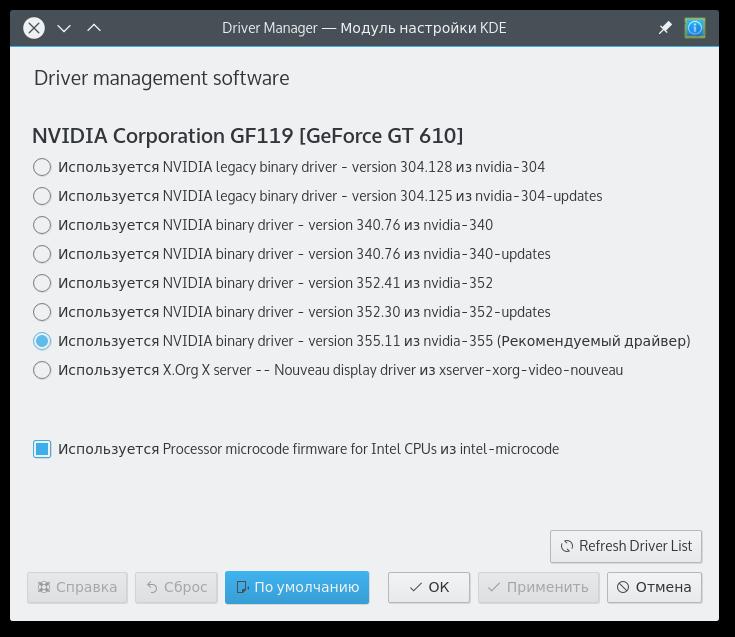 Скачать программы nvidia для обновления драйверов