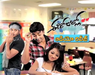 Ee Rojullo Movie Audio Realese – Full Videos