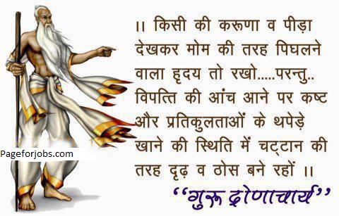 Guru Dronacharya ki Siksha