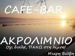Στην Βολβη για καφε