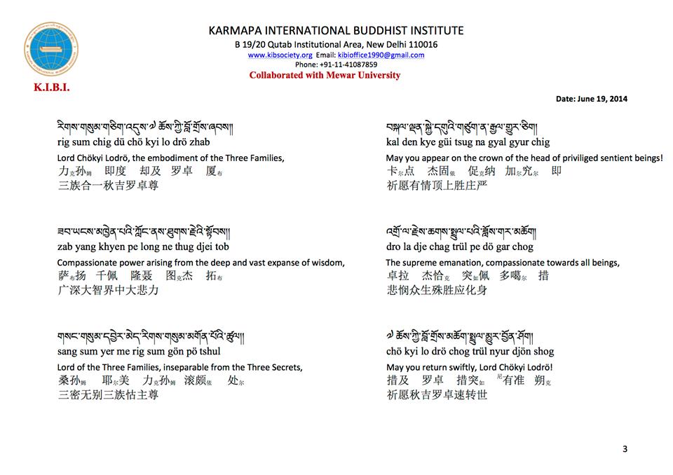 English translation of the Prayer for a swift rebirth of Kunzig Sharmar Rinpoche, Mipham Chökyi Lodrö by Karmapa Thaye Dorje