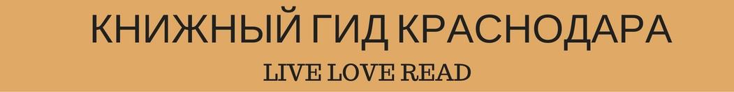 Книжный гид Краснодара