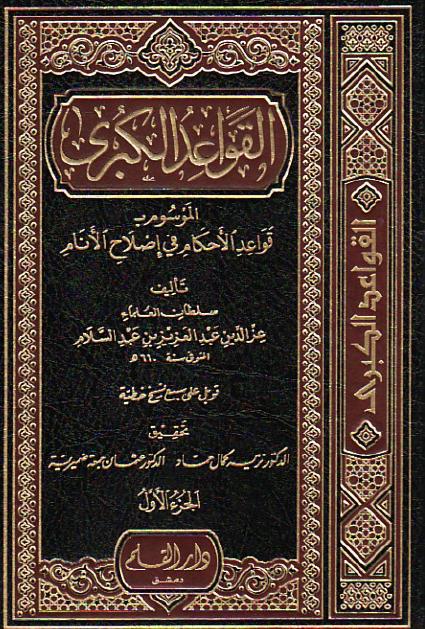 كتاب القواعد الكبرى الموسوم بـ قواعد الأحكام في إصلاح الأنام - عز الدين بن عبد السلام