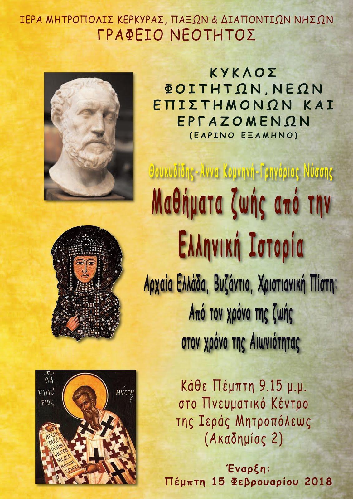 ΚΥΚΛΟΣ ΦΟΙΤΗΤΩΝ & ΝΕΩΝ ΕΠΙΣΤΗΜΟΝΩΝ