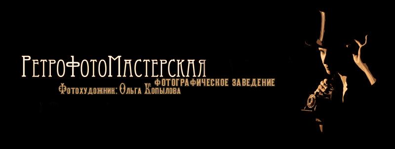 РетроФотоМастерская