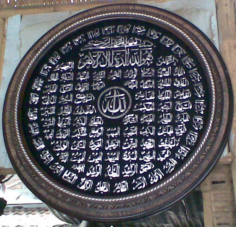 wap kaligrafi terms surat asmaul free baqarah in 19 wallpaper
