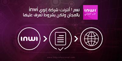 نعم ! أنترنت شركة إنوي inwi بالمجان ولكن بشروط تعرف عليها