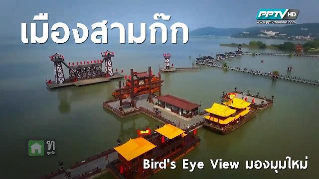 เมืองสามก๊ก : Bird's Eye View มองมุมใหม่