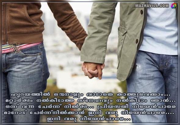 Malayalam-love-i-love-you-rain-hug-kiss-cute-couple-romantic-dear ...
