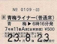青梅ライナー券(普通席) 完全常備軟券1 青梅駅
