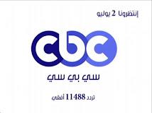 افتتاح قناة CBC الفضائية