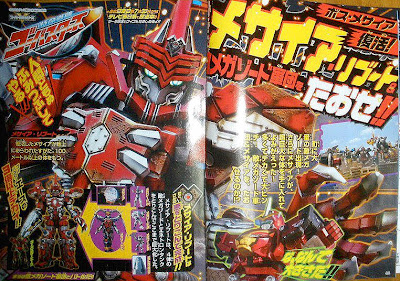 Go-Busters: Messiah Reboot Logs In! Go-busters-messiahrobo001