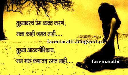 Marathi Miss U Love Quotes Dobre For