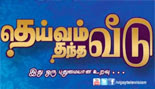 deivam Deivam Thandha Veedu – New Serial Vijay TV 19 07 2013