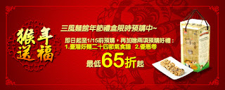 三風麵館年節禮盒預購就送臺灣好麵食譜乙本、折價券