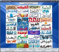 تحميل برنامج Dahonet News 1.3 لتصفح الصحف
