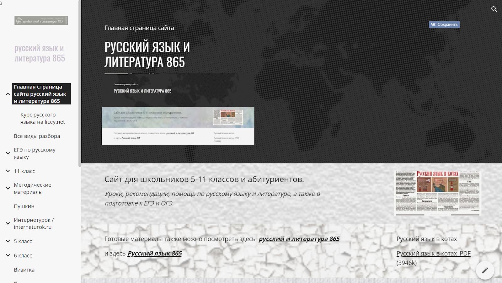 Главная страница сайта   РУССКИЙ ЯЗЫК И ЛИТЕРАТУРА 865
