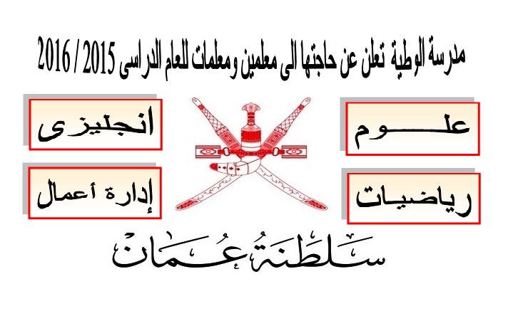 فوراً لسلطنة عمان - معلمين ومعلمات لكبرى المدارس للعام الجديد 2015 / 2016