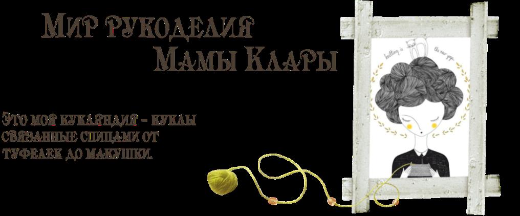 Мир рукоделия Мамы Клары