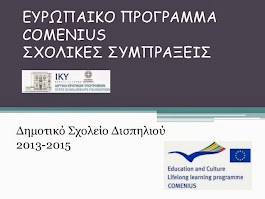 ΠΡΟΓΡΑΜΜΑ COMENIUS