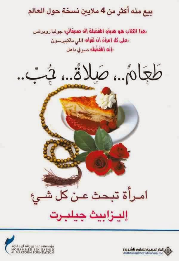 رواية طعامٌ ..، صلاةٌ ..، حبٌ ..لـ إليزابيث جيلبرت